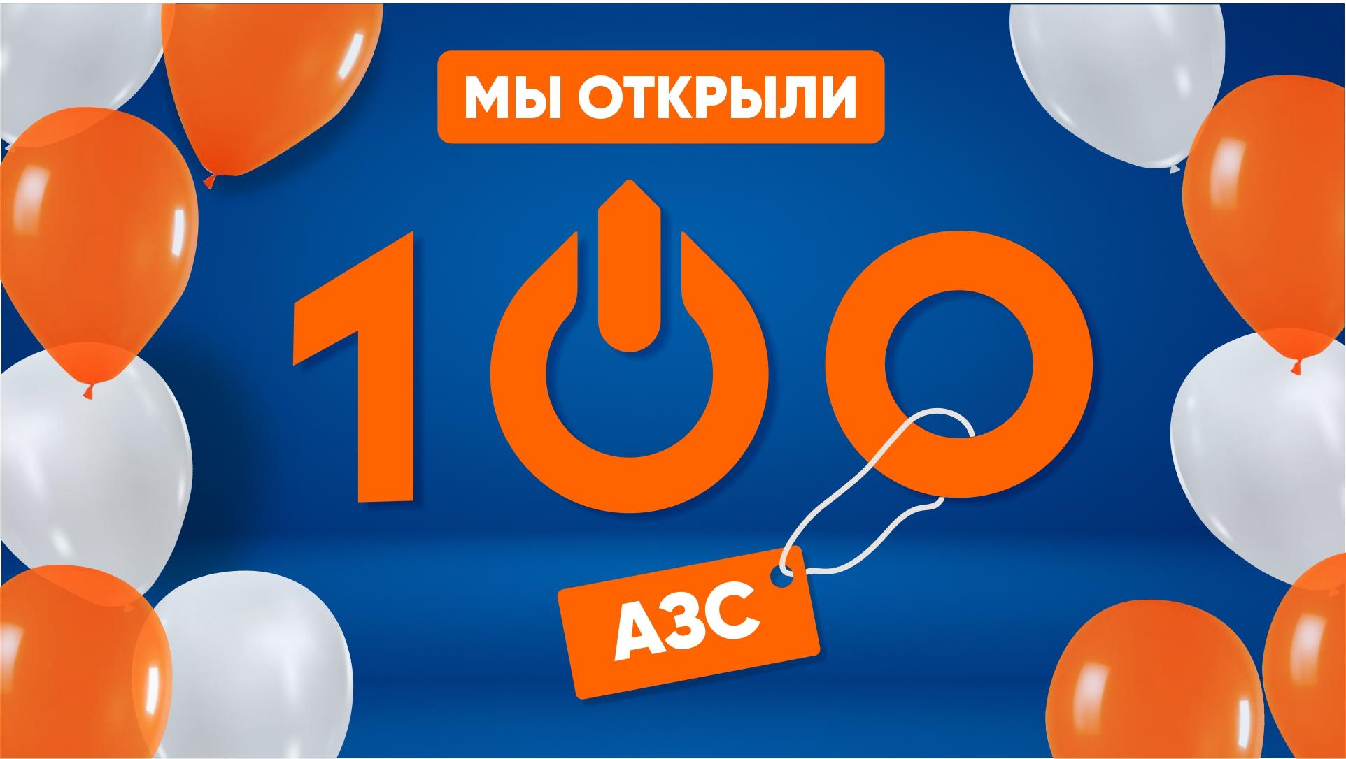 100 азс р